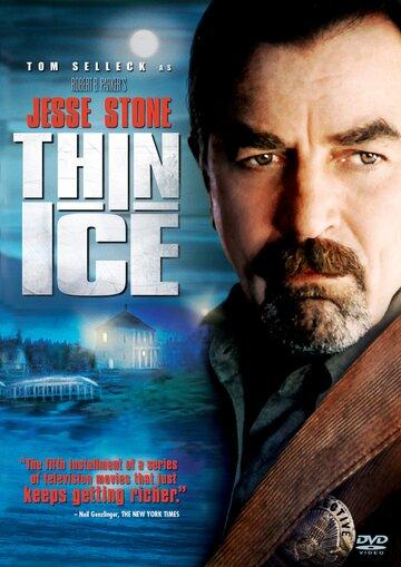 Джесси Стоун: Тонкий лед смотреть онлайн