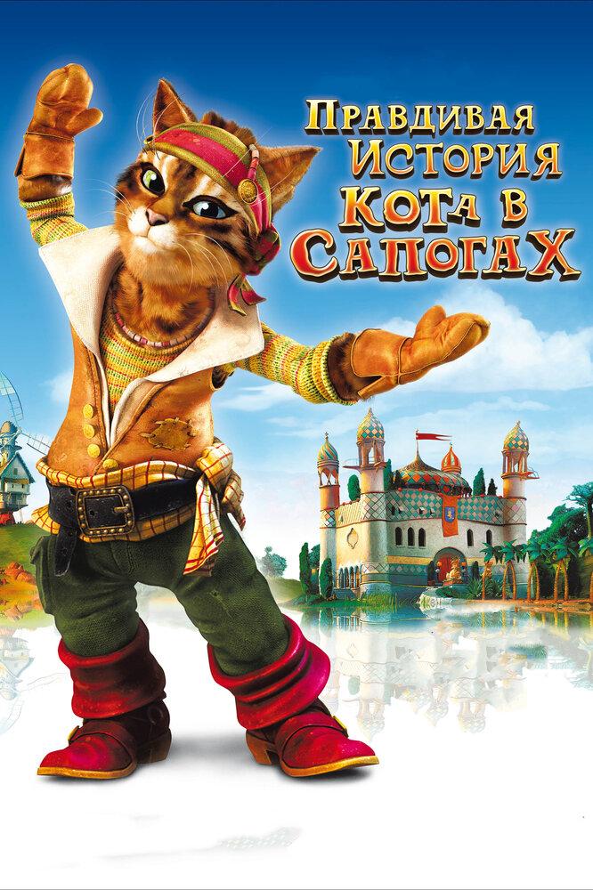 Коты из мультфильма кот в сапогах фото
