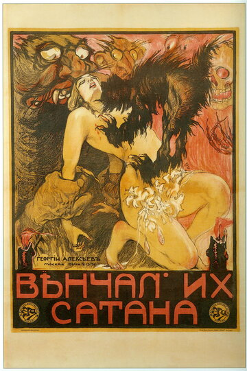 Венчал их Сатана (1917) полный фильм