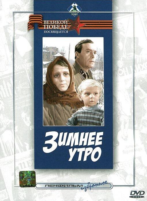 Фильмы Зимнее утро