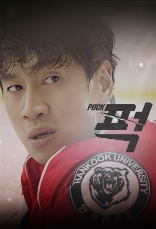 971078 - Актеры дорамы: Шайба! / 2016 / Корея Южная