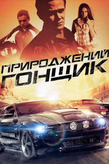 Прирожденный гонщик 2011