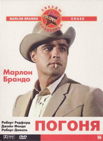 Погоня (1966)