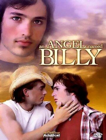 Ангел по имени Билли (2007)