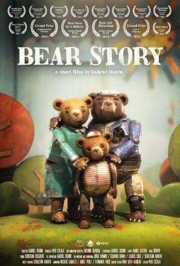 Медвежья история (2014) полный фильм