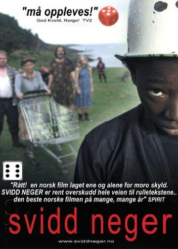 Негр-погорелец (2003)