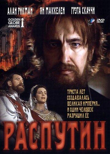 Фильм Распутин (ТВ)