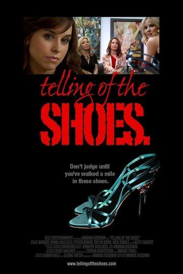 Рассказы о обуви
