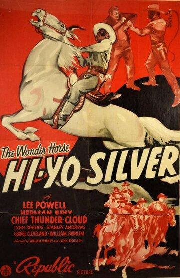 Вперед Сильвер (1940)