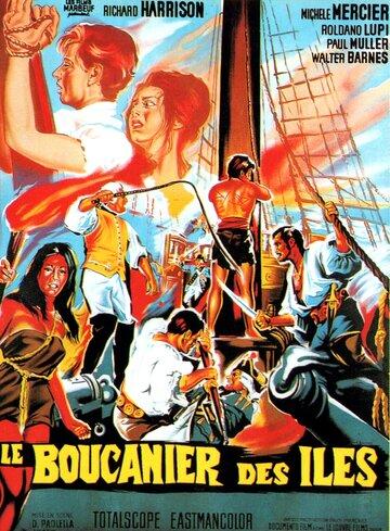 Палач морей (1962)