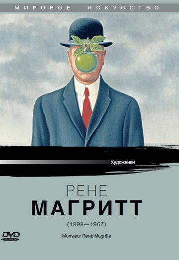 Рене Магритт (1978)