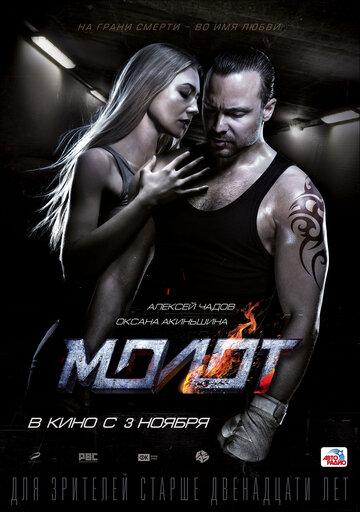 Постер             Фильма Молот