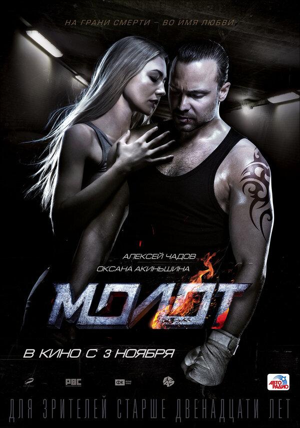 Отзывы к фильму – Молот (2016)