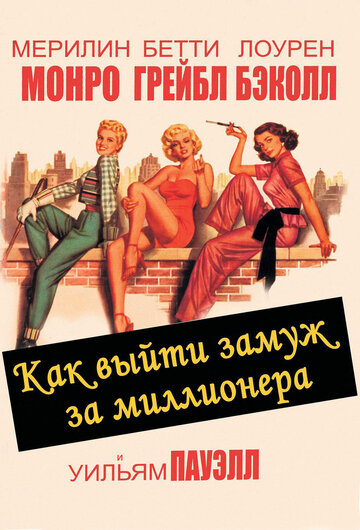 ��� ����� ����� �� ���������� (How to Marry a Millionaire)