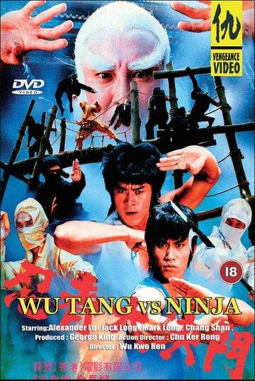 Охотник на ниндзя (1984)
