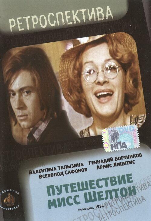 Фильмы Путешествие миссис Шелтон