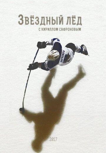Звёздный лёд (Zvyozdnyy lyod)