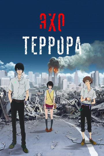 Эхо террора (2014) полный фильм