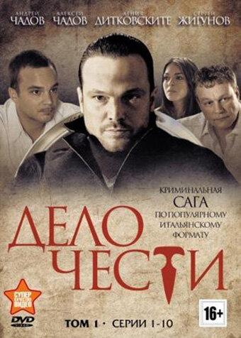 Дело чести (сериал) (2013)
