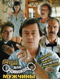 Ловушка для одинокого мужчины (1990)