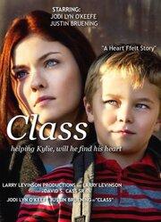 Класс (2010)