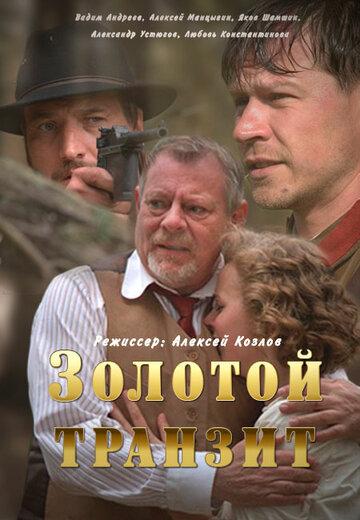 Сериал Золотой транзит (сезон 1) смотреть онлайн