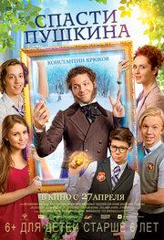 Кино Спасти Пушкина (2017) смотреть онлайн