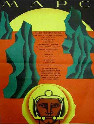 Марс 1968