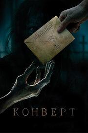 Конверт (2018)