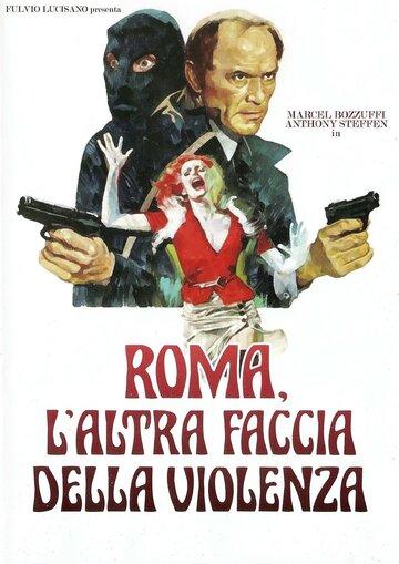 Римское лицо насилия (1976)