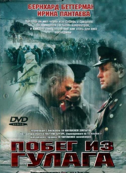 Побег из Гулага (2001)