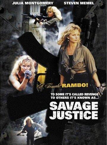 Дикое правосудие (1988)