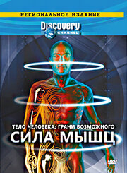 Discovery: Тело человека. Грани возможного (2008) смотреть онлайн в хорошем качестве