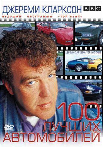 TOP GEAR. Джереми Кларксон: 100 лучших автомобилей (2001) полный фильм онлайн
