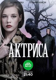 Актриса (2017) смотреть онлайн фильм в хорошем качестве 1080p