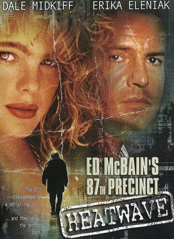 Термический убийца (1997)