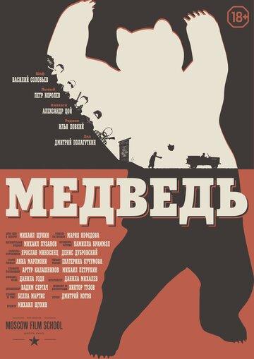 Медведь (2016) полный фильм