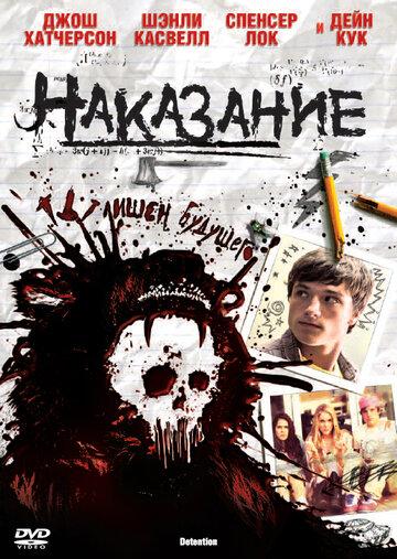 Наказание (2011)