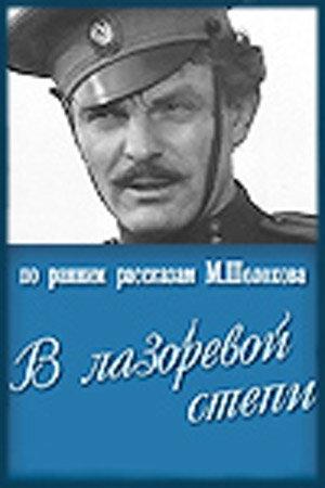 В лазоревой степи (1971)