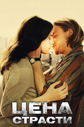 Цена страсти (2011)
