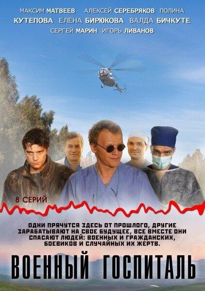 скачать военный госпиталь 2012 торрент