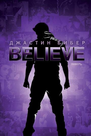 Джастин Бибер. Believe смотреть онлайн