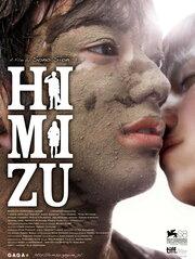 Смотреть онлайн Химидзу