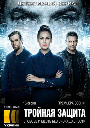 Тройная защита (сериал 2016) смотреть онлайн / Потрійний захист