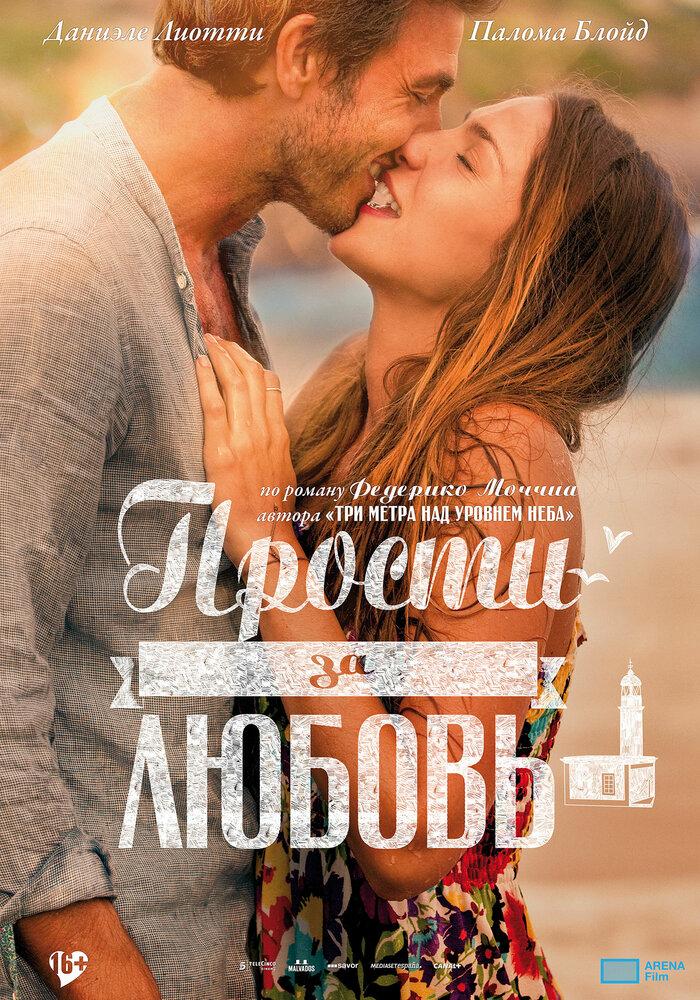 Прости за любовь / Perdona si te llamo amor (2014)
