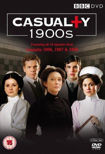 Лондонский госпиталь (2006)