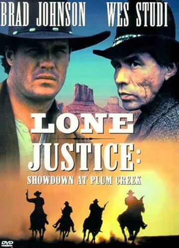 Правосудие одиночки 2: Возвращение в Плам-Крик