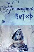 Новогодний ветер (Novogodniy veter)