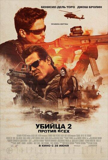 Солдат (2017)