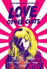 Любовь и другие культы (2017)